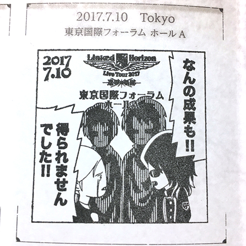 20170710_stamp.jpg