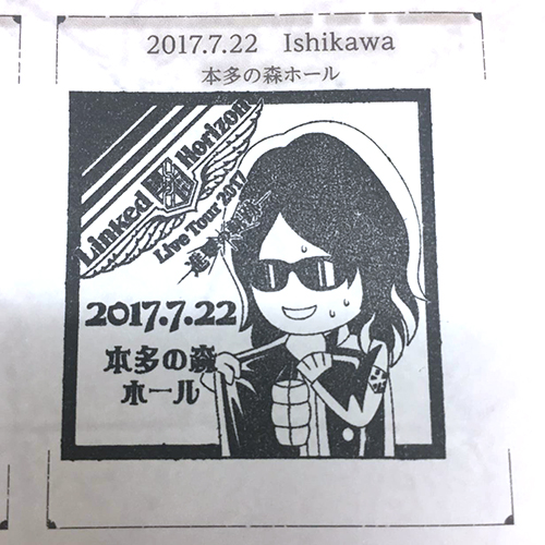 20170722_stamp.jpg