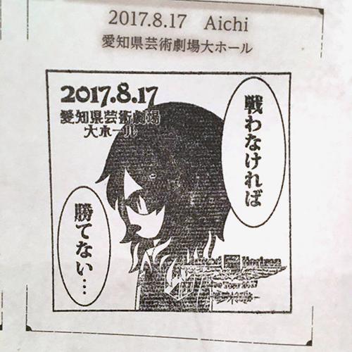 20170817_stamp.jpg