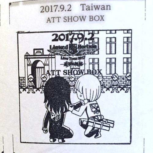 20170902_stamp.jpg