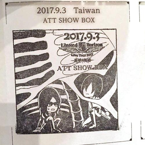 20170903_stamp.jpg
