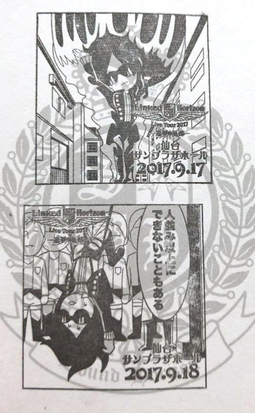20170918_stamp.jpg