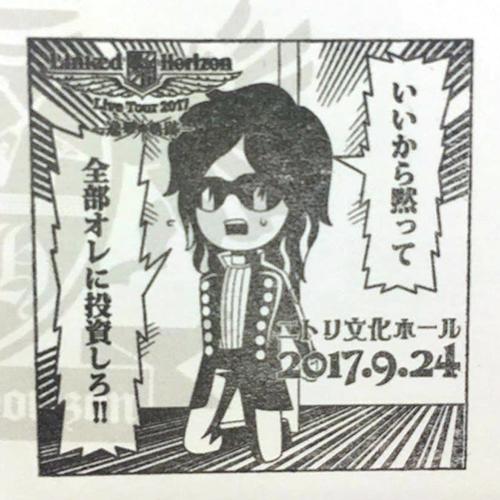 20170924_stamp.jpg