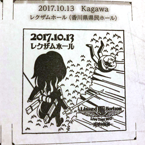 20171013_stamp.jpg