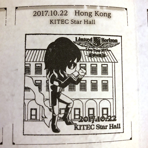 20171022_stamp.jpg