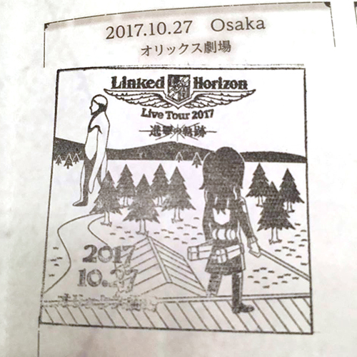 20171027_stamp.jpg