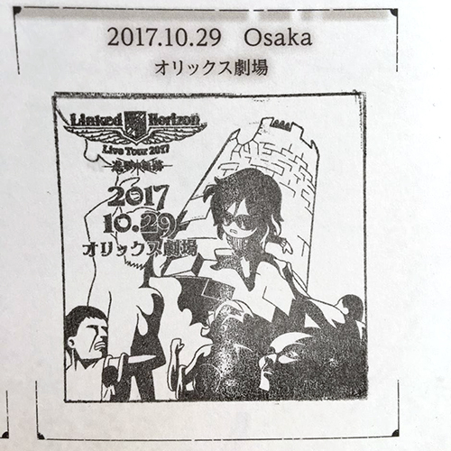 20171029_stamp.jpg