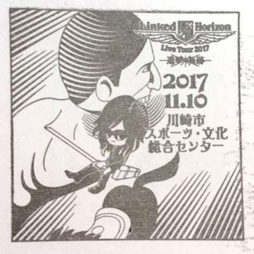 20171110_stamp.jpg