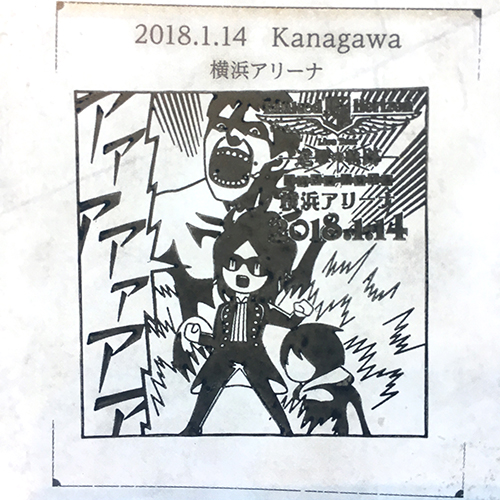 20180114_stamp.jpg