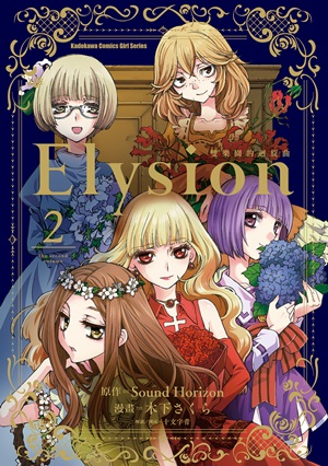 elysion-2-tw.jpg