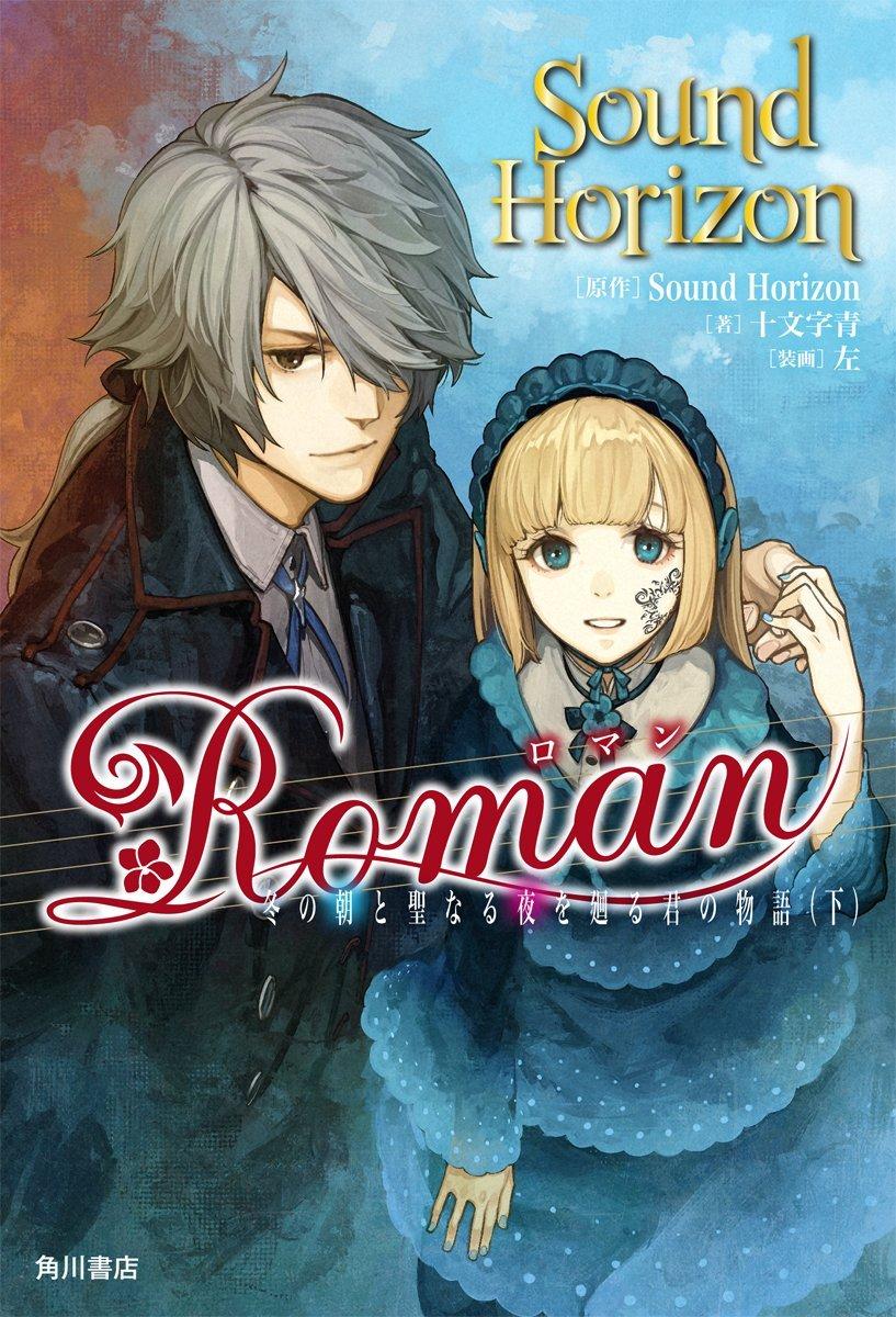 roman-novel-2.jpg