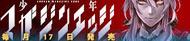 banner_shinyaku.jpg