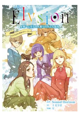 ElysionN02_tsuta.jpg