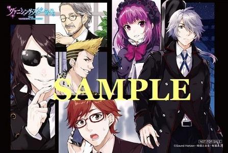 vanishing_tokuten_box_tora_novel.jpg