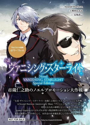 vanishing_tokuten_box_tsutaya_novel.jpg