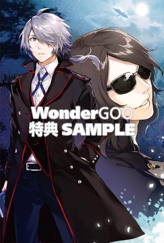 vanishing_tokuten_box_wonder_novel.jpg