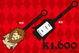 14tour_lion.jpg