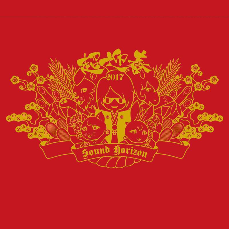 hukubukuro2017red2.png