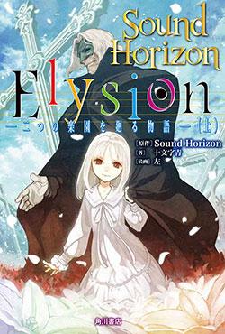 求sound horizon-美しきもの(美丽之物)的口琴bd谱(是