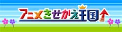 anime_kisekae.jpg